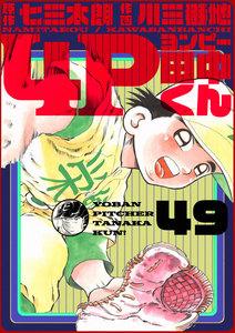 4P田中くん 49巻
