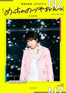 野津山幸宏 1stフォトブック「めっちゃのづやねん。」 電子書籍版