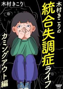木村きこりの統合失調症ライフ~カミングアウト編~ 電子書籍版