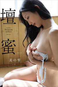 壇蜜 美の雫 2011-2019 Premium archive デジタル写真集