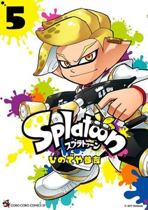 Splatoon 5巻