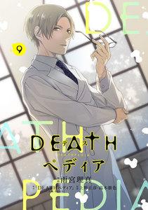 DEATHぺディア 分冊版 9巻