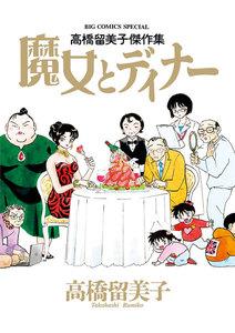 高橋留美子傑作集 魔女とディナー 電子書籍版