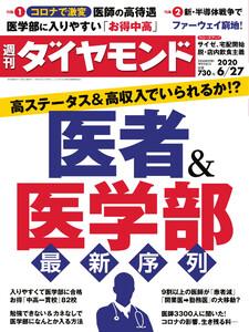 週刊ダイヤモンド 2020年6月27日号