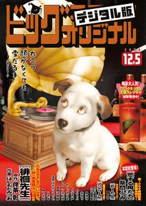 ビッグコミックオリジナル 2020年23号(2020年11月20日発売)