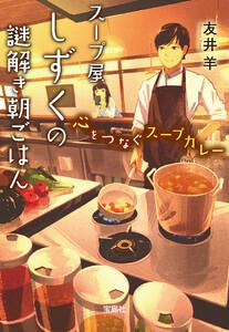 スープ屋しずくの謎解き朝ごはん 心をつなぐスープカレー