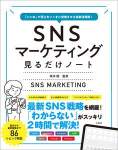 「いいね」で売上をいっきに倍増させる最新活用術! SNSマーケティング見るだけノート