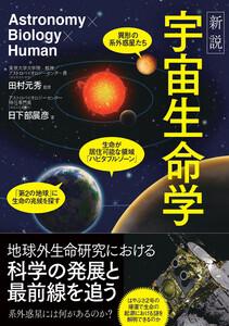 新説 宇宙生命学