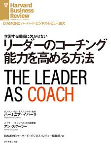 リーダーのコーチング能力を高める方法