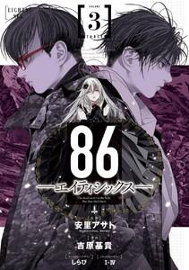 【デジタル版限定特典付き】86―エイティシックス― 3巻