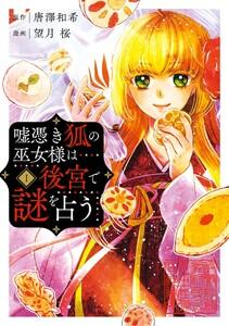 【デジタル版限定特典付き】嘘憑き狐の巫女様は後宮で謎を占う 1巻