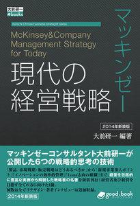マッキンゼー 現代の経営戦略 2014年新装版
