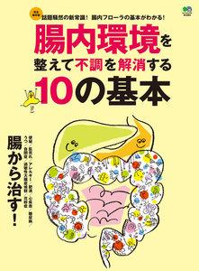 エイ出版社の実用ムック 腸内環境を整えて不調を解消する10の基本