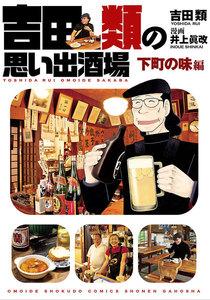 吉田類の思い出酒場 下町の味編 電子書籍版