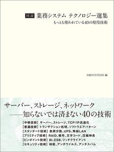 図説 業務システム テクノロジー選集(日経BP Next ICT選書)