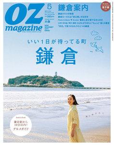 オズマガジン 2016年5月号 No.529