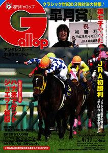 週刊Gallop(ギャロップ) 4月17日号