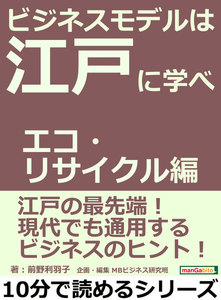ビジネスモデルは江戸に学べ エコ・リサイクル編。