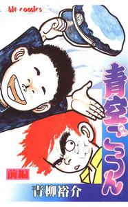 青空ごっつん (1) 電子書籍版