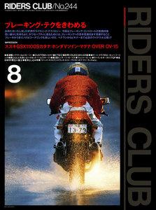 RIDERS CLUB 1994年8月号 No.244