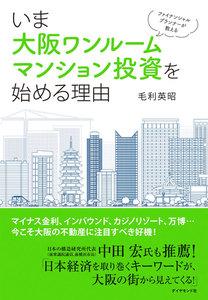 ファイナンシャルプランナーが教える いま大阪ワンルームマンション投資を始める理由