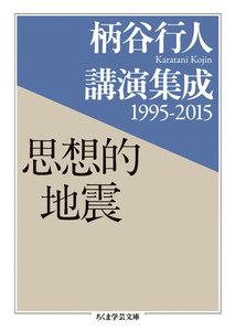 柄谷行人講演集成1995‐2015 思想的地震