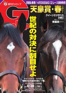週刊Gallop(ギャロップ) 4月30日号