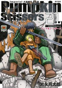 Pumpkin Scissors 21巻