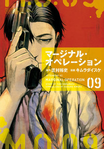 マージナル・オペレーション 9巻