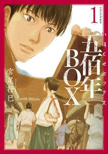 五佰年BOX 1巻