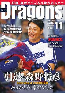 月刊 Dragons ドラゴンズ 2017年11月号