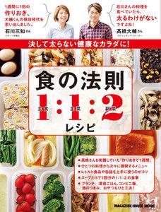 決して太らない健康なカラダに!食の法則1:1:2レシピ