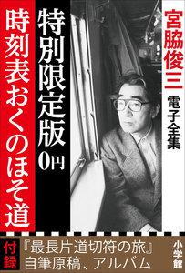 小学館電子全集 特別限定無料版 『宮脇俊三 電子全集』