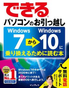 できるパソコンのお引っ越し Windows 7からWindows 10に乗り換えるために読む本