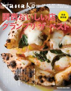 Hanako WEST特別編集 完全保存版 関西おいしい店グランプリ ザ・ベスト