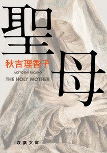 『聖母』の試し読みはこちらから!