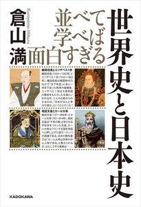 並べて学べば面白すぎる 世界史と日本史 電子書籍版