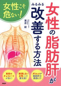 女性こそ危ない! 女性の「脂肪肝」がみるみる改善する方法 電子書籍版