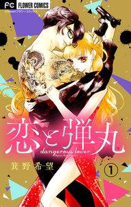恋と弾丸【マイクロ】 (1~5巻セット)