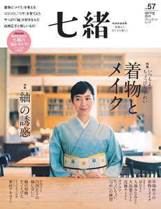 七緒 2019 春号 vol.57