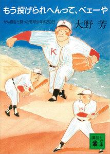 もう投げられへんって、ベェーや がん宣告と闘った野球少年の250日 電子書籍版