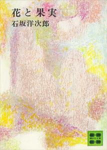 花と果実 電子書籍版
