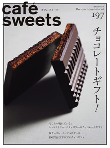 cafe-sweets(カフェスイーツ) vol.197