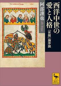 西洋中世の愛と人格 「世間」論序説 電子書籍版