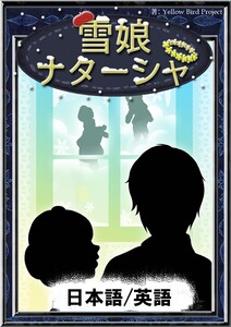 雪娘ナターシャ 【日本語/英語版】 電子書籍版