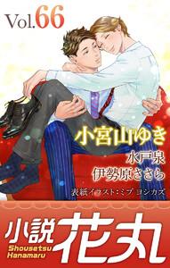 小説花丸 Vol.66