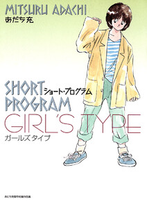 ショートプログラム~ガールズタイプ~ 電子書籍版