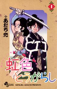 虹色とうがらし (1) 電子書籍版