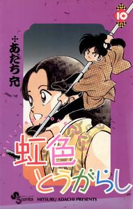 虹色とうがらし (10) 電子書籍版