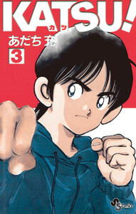 KATSU! (3) 電子書籍版